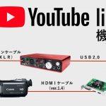 YouTube Liveで使用している機材と接続例をご紹介!
