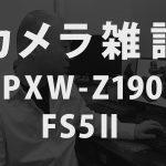 SONYから4K60P、HDR収録のカムコーダー「PXW-Z190」が登場!
