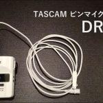 TASCAMピンマイクレコーダー「DR 10L」ご紹介!RODEと比較も!